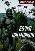 """Обложка книги """"Бочка наемников"""""""