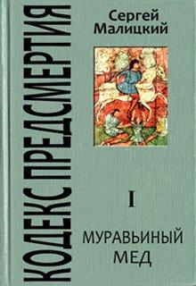 """Книга. """"Муравьиный мед"""" читать онлайн"""