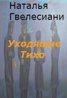 """Книга. """"Уходящие Тихо"""" читать онлайн"""