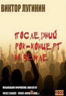 "Книга. ""Последний Рок-Концерт на Земле"" читать онлайн"