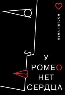"""Книга. """"У Ромео нет сердца"""" читать онлайн"""