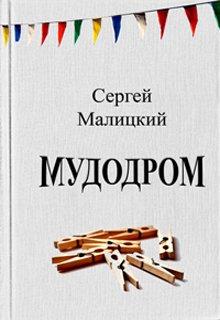 "Книга. ""Мудодром (повесть)"" читать онлайн"