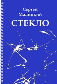 "Книга. ""Стекло"" читать онлайн"