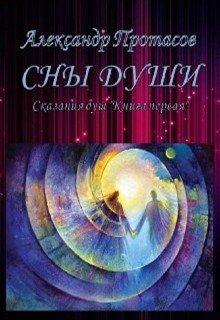 """Книга. """"Сны души Сказания душ Книга первая"""" читать онлайн"""
