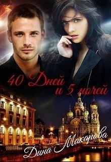 """Книга. """"40 дней и 5 ночей"""" читать онлайн"""