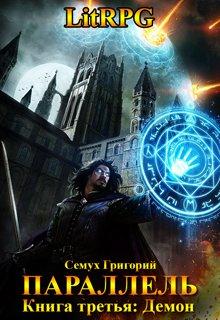 """Книга. """"Параллель. Книга третья: Демон"""" читать онлайн"""