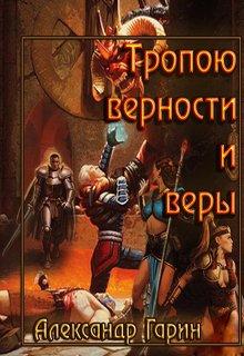 """Книга. """"Тропою Верности и Веры"""" читать онлайн"""