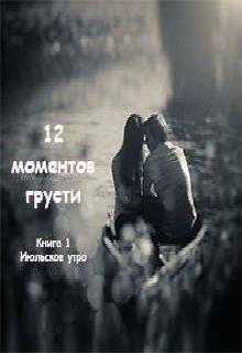 """Книга. """"12 моментов грусти"""" читать онлайн"""