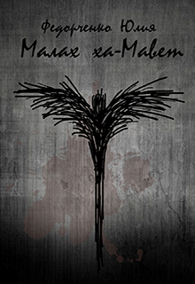 """Книга. """"Малах ха-Мавет"""" читать онлайн"""