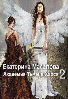 """Книга. """"Академия Тьмы и Хаоса 2"""" читать онлайн"""