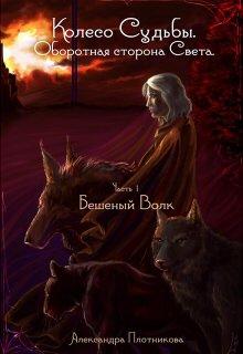 """Книга. """"Оборотная сторона Света. Часть 1 Бешеный Волк"""" читать онлайн"""