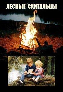 """Книга. """"Лесные Скитальцы"""" читать онлайн"""