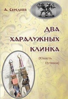 """Книга. """"Два харалужных клинка (юность Путивоя)"""" читать онлайн"""