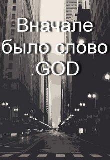 """Книга. """"Вначале было слово .god"""" читать онлайн"""