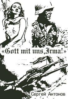 "Книга. ""«gott mit uns,irma!»"" читать онлайн"