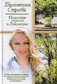 """Книга. """"Недетские страсти в Лукоморье"""" читать онлайн"""