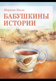 """Книга. """"Лилия (черновик)"""" читать онлайн"""