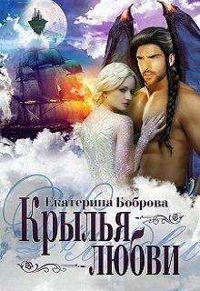 """Книга. """"Крылья любви"""" читать онлайн"""