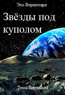 """Книга. """"Звёзды под куполом"""" читать онлайн"""
