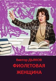 """Книга. """"Фиолетовая женщина"""" читать онлайн"""