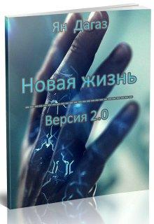 """Книга. """"Новая жизнь. Версия 2.0"""" читать онлайн"""