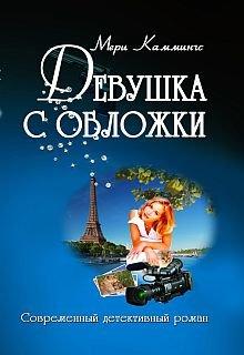 """Книга. """"Девушка с обложки"""" читать онлайн"""