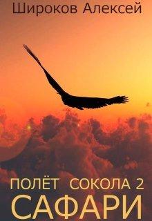 "Книга. ""Полёт сокола 2. Сафари"" читать онлайн"