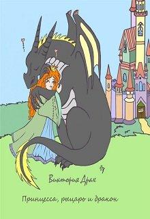 """Книга. """"Принцесса, рыцарь и дракон"""" читать онлайн"""