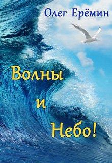 """Книга. """"Волны и Небо!"""" читать онлайн"""