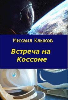 """Книга. """"Встреча на Коссоме"""" читать онлайн"""