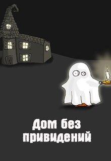 """Книга. """"Дом без привидений"""" читать онлайн"""