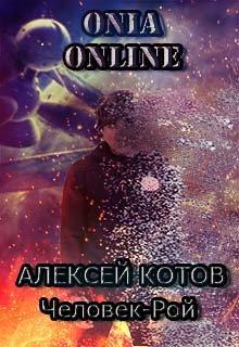 """Книга. """"onia Online: Человек-рой"""" читать онлайн"""