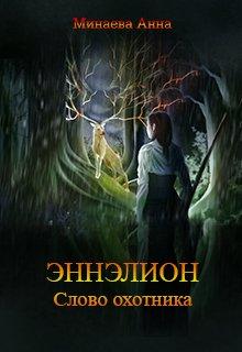 "Книга. ""Эннэлион - 2. Слово охотника"" читать онлайн"