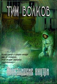 "Книга. ""Апокалипсис внутри"" читать онлайн"