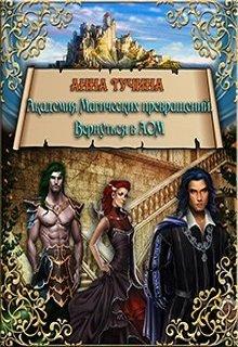 """Книга. """"Академия Магических превращений. Вернуться в Аом."""" читать онлайн"""