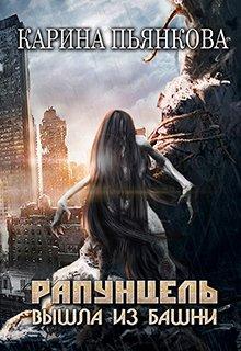 """Книга. """"Рапунцель вышла из башни"""" читать онлайн"""