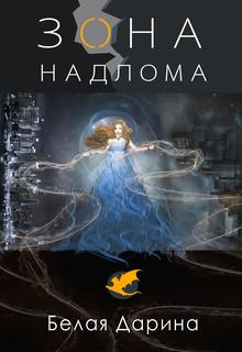 "Книга. ""Зона Надлома"" читать онлайн"