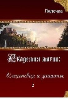 """Книга. """"Академия магии: Следствия и Защиты 2"""" читать онлайн"""