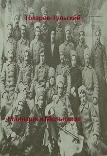 """Книга. """"Млинарж и Мельников"""" читать онлайн"""