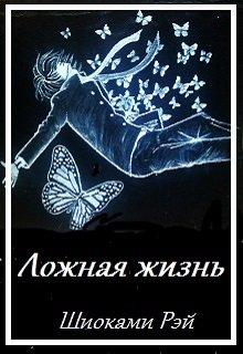 """Книга. """"Ложная жизнь."""" читать онлайн"""