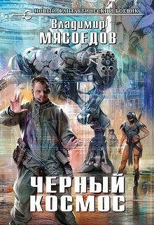 """Книга. """"Черный космос"""" читать онлайн"""
