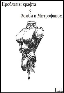 "Книга. ""Проблемы Крафта с Зомби и Митрофаном"" читать онлайн"