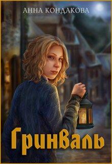 """Книга. """"Гринваль"""" читать онлайн"""