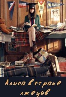 """Книга. """"Алиса в стране лжецов"""" читать онлайн"""