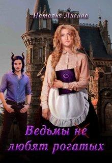 """Книга. """"Ведьмы не любят рогатых"""" читать онлайн"""