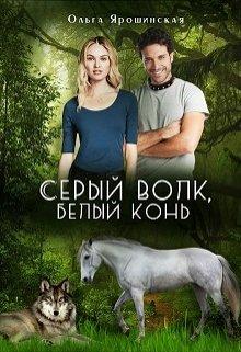 """Книга. """"Серый волк, белый конь"""" читать онлайн"""