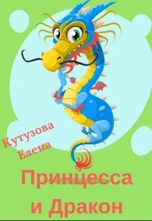"Книга. ""Принцесса и Дракон"" читать онлайн"
