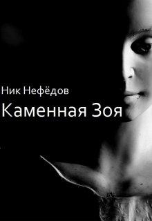 """Книга. """"""""Каменная Зоя"""""""" читать онлайн"""