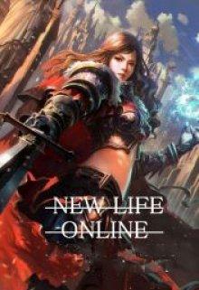 "Книга. ""Новая Жизнь Онлайн"" читать онлайн"