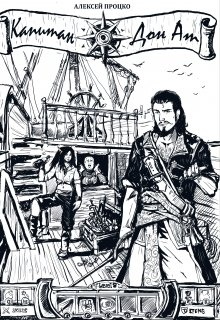 "Книга. ""Капитан Дон-Ат"" читать онлайн"
